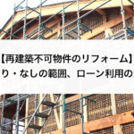 再建築不可物件のリフォーム