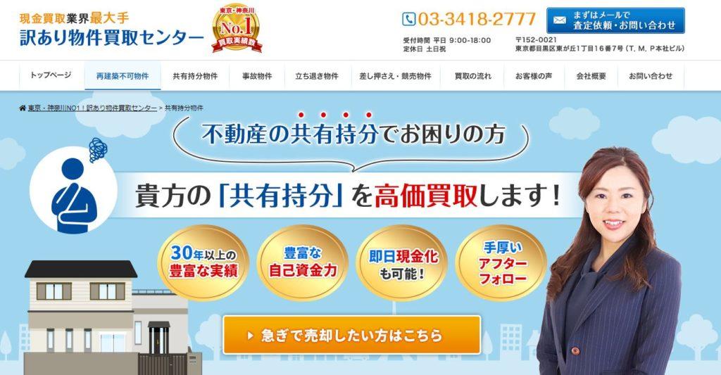 株式会社ティー・エム・プランニング