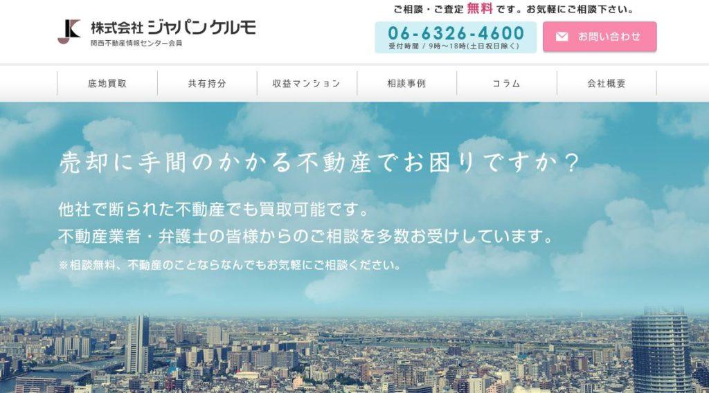 株式会社ジャパンケルモ