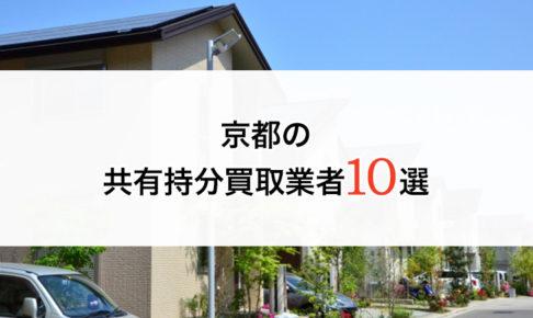 京都 共有持分 買取業者