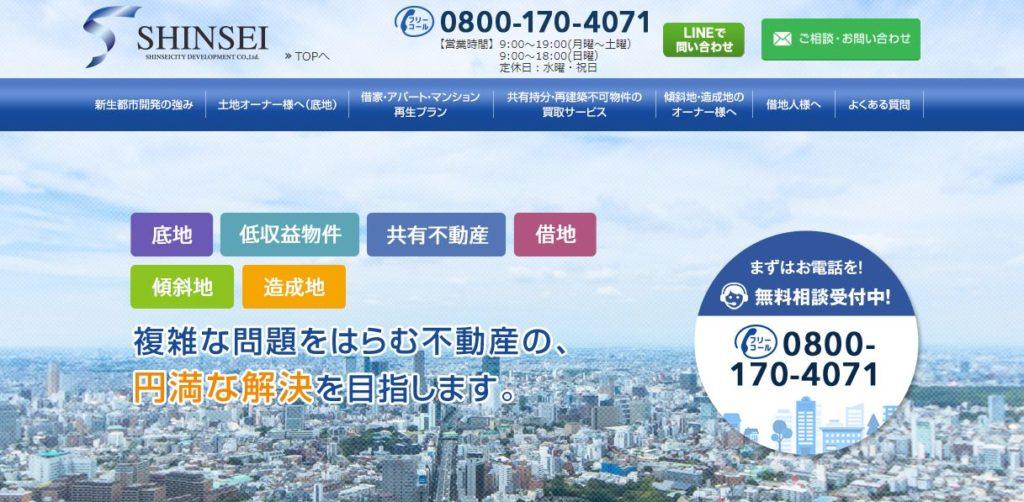 新生都市開発株式会社