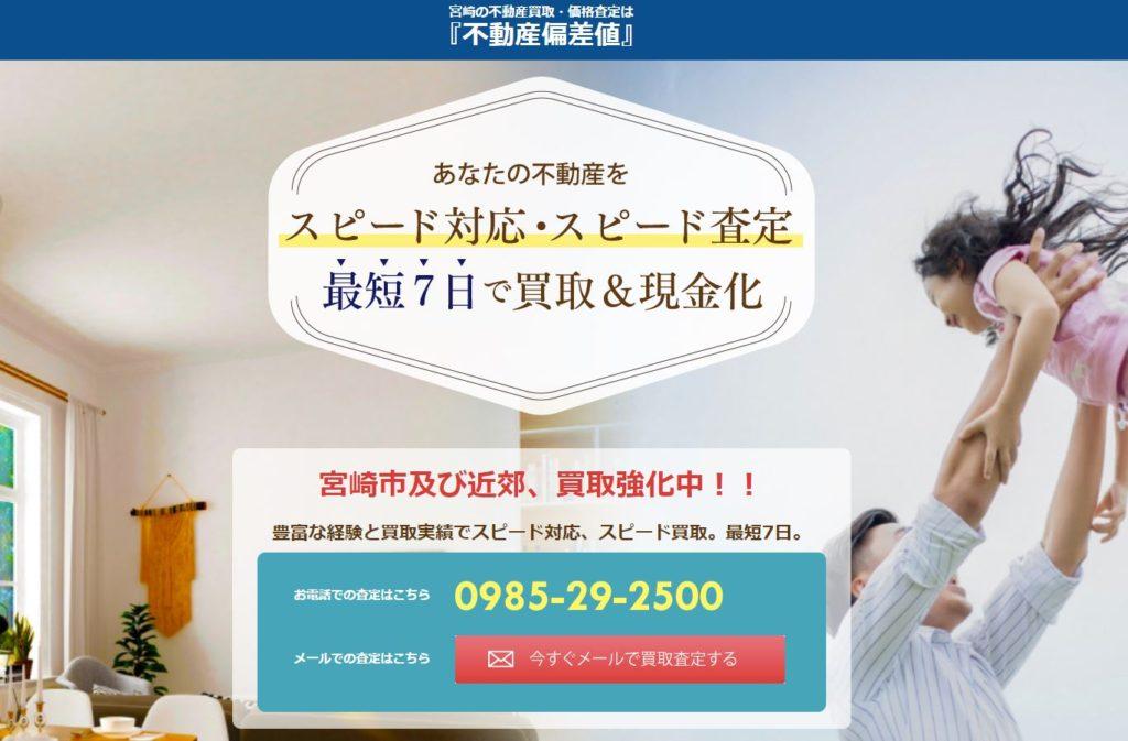 株式会社大成住宅