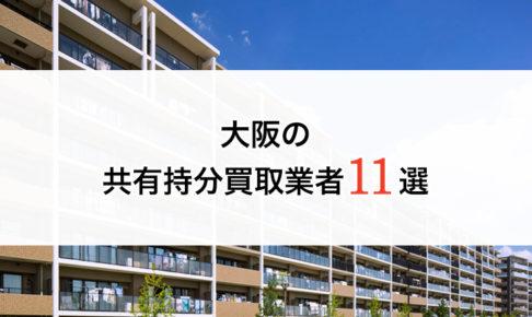 大阪 共有持分 買取